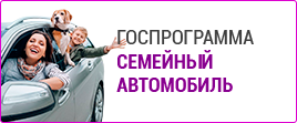 Госпрограмма Семейный Автомоббиль
